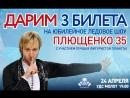 Итоги Плющенко 35 кодовое слово