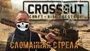 Встречный бой [Сломанная стрела] - Crossout на PS4