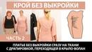 Платье без выкройки сразу на ткани с драпировкой переходящей в крыло волан Как шить платье быстро Ч2