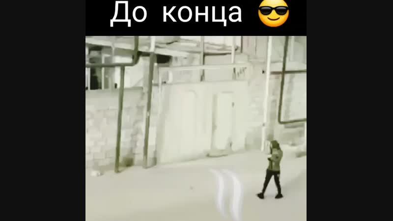 До конца😎😎