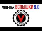 Модпак World of Tanks 0.9.0 от Вспышки [Virtus.pro]
