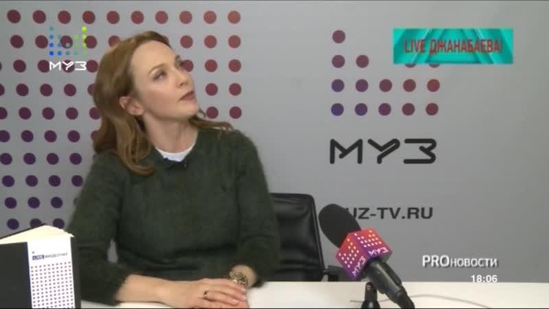 PRO-новости: Онлайн-видеочат с Альбиной Джанабаевой