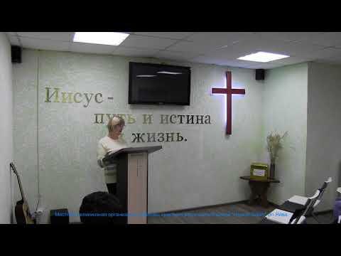 Вечернее служение 14.11.18г. Тема: Ободряйте своего пастора. Проповедует Светлана Кокшарова.