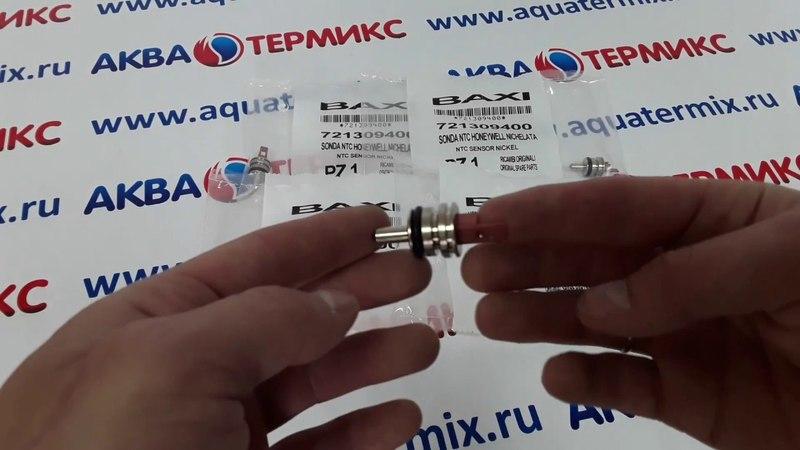 Датчик температуры NTC погружной BAXI 721309400