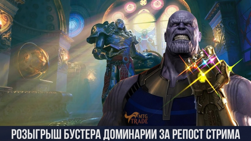 🔴 Драфт Доминарии   Розыгрыш бустера за репост