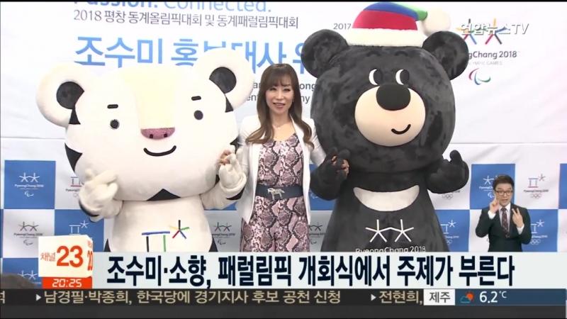 [NEWS] SoHyang SumiJo - Here as One 조수미ㆍ소향, 패럴림픽 개회식에서 주제가 부른다 _ 연합뉴스TV (YonhapnewsTV)