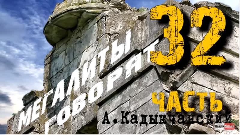 Мегалиты говорят Андрей Кадыкчанский Тартария инфо AISPIK 32 часть