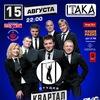 15 августа, Итака: Студия Квартал-95 в Одессе!