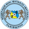 Федерація міні-футболу(футзалу) Львівщини