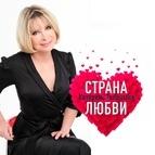 Катерина Голицына альбом Страна любви