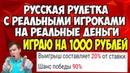 Русская рулетка с реальными игроками, на реальные деньги. Шанс победы 90 играю на 1000 рублей