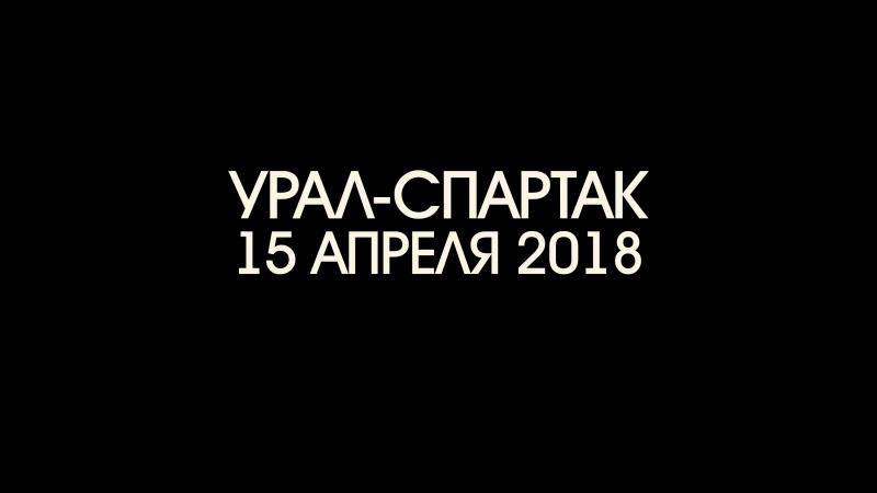 Урал_Спартак