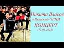 Концерт Никиты Власова и Вятского ОРНИ 13.03.2016