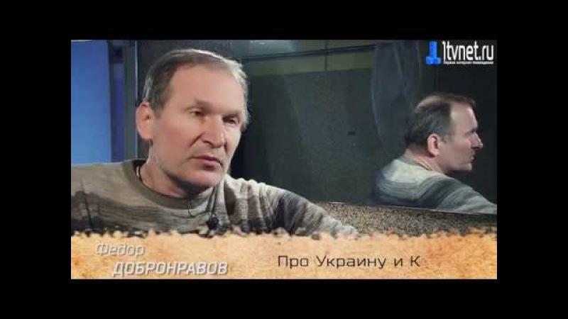 Федор Добронравов. Про Украину и Крым.