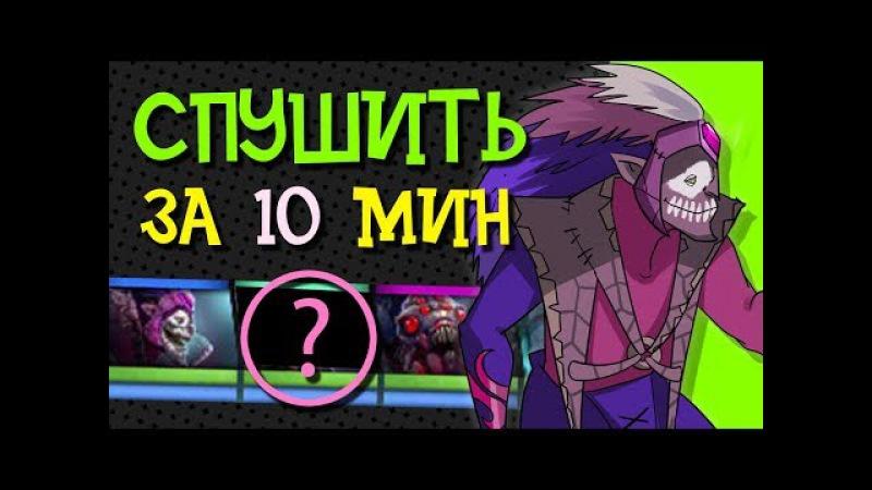 КАК СПУШИТЬ ЗА 10 МИНУТ НА 3K MMR feat GOODWIN
