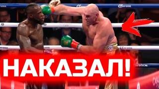 ОБЗОР БОЯ ТАЙСОН ФЬЮРИ ПРОТИВ ДЕОНТЕЯ УАЙЛДЕРА ПОЛНЫЙ ОБЗОР БОЯ СЛОВА ПОСЛЕ НОКДАУН ТАЙСОНА UFC MMA