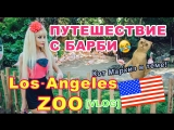[VLOG] #17 - Los Angeles ZOO / Зоопарк в Лос-Анджелесе. Татьяна Тузова – Russian Barbie
