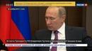 Новости на Россия 24 • Путин: военная операция в Сирии близка к завершению