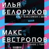 """Intonema в Библиотеке """"Лиговская"""""""