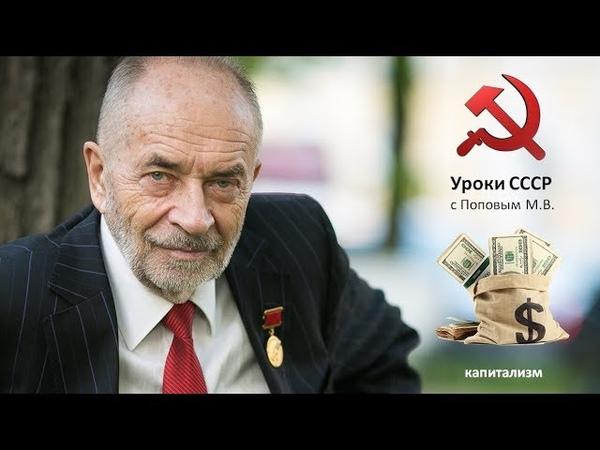 Уроки СССР Капитализм С Поповым Михаилом Васильевичем