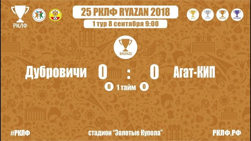25 РКЛФ Бронзовый Кубок Дубровичи-Агат-КИП 0:0