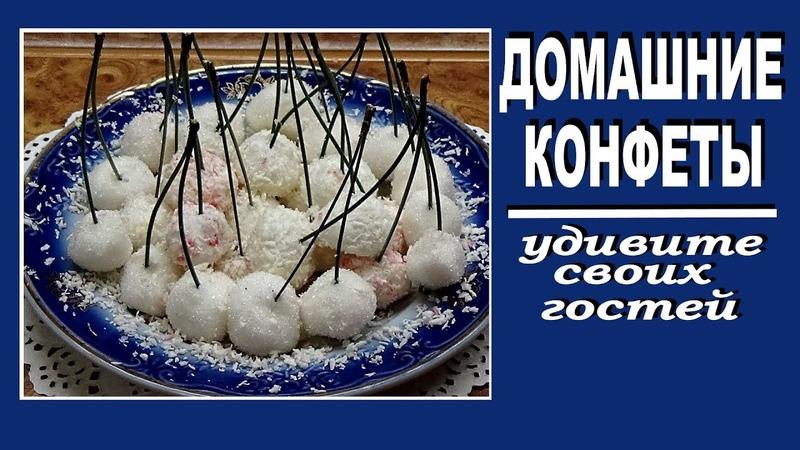 Рецепт домашних конфет из сахарной пудры и желатина