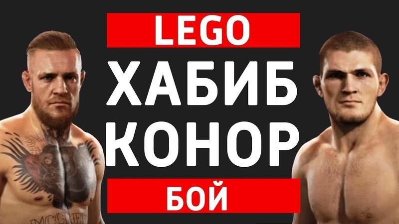 Хабиб Конор Лего Бой ММА Обзор Самоделки лего Бой Хабиба Нурмагомедова и Конора Макгрегора UFC MMA