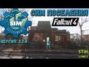 Fallout 4: Сим Поселения Версия 3.2.4 Перетест и Новшества