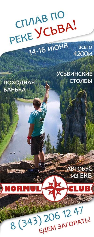 Афиша Екатеринбург Сплав по Усьве 14-16 июня 2019