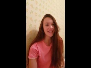 Вероника поздравляет с ДР Никиту Власенко