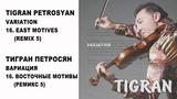 16 TIGRAN PETROSYAN - EAST MOTIVES (REMIX 5) ТИГРАН ПЕТРОСЯН - ВОСТОЧНЫЕ МОТИВЫ (РЕМИКС 5)