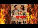 С любовью из ада. Смотреть фильм онлайн