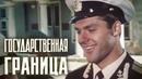 Государственная граница. Фильм 2. Мирное лето 21-го года... 2 серия (1980) | Золотая коллекция