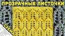Узоры Спицами Ажурные Листочки Узор №19 Вязание Спицами Схема Lace Leafes Knit Stitch Pattern