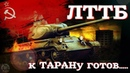 ЛТТБ ✔️ ЛБЗ Союз-13 Оружие Героев на советском лёгком танке 8 уровня 🔝 Как играть на ЛТТБ в wot