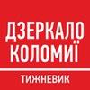 """Тижневик """"Дзеркало Коломиї"""""""