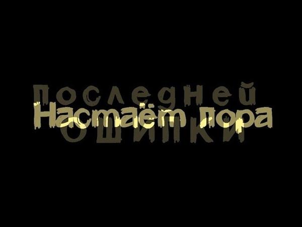 Тизер 6го выпуска ОШИПКА