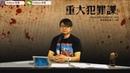 Массовое убийство в Цуяме - 津山三十人殺害事件〈重大犯罪課〉 2017-09-06 主持:藍秀朗