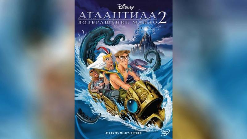 Атлантида (2013