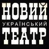 Новий український театр