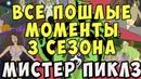 МИСТЕР ПИКЛЗ | ВСЕ ПОШЛЫЕ МОМЕНТЫ 3 сезон все серии | ЛУЧШИЕ МОМЕНТЫ, нарезка, хорошая озвучка