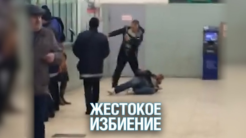 Пассажир жестоко избил мужчину у билетных касс станции Люберцы - Подмосковье 2018 г.