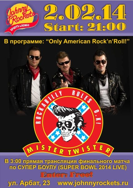 02.02 Mister Twister в Johnny Rockets