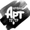 НОВЫЙ АРТ ТЕАТР