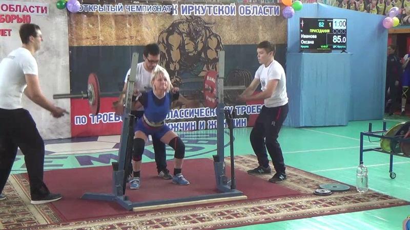 Женщины 52 RAW Присед 23 11 18 Чемпионат области