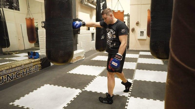 Сильный одиночный удар на боксерском мешке отрабатываем самостоятельно