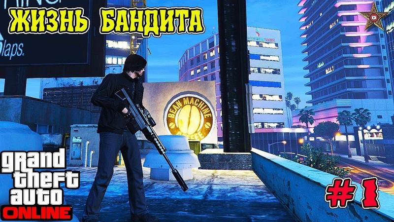 ЖИЗНЬ БАНДИТА В GTA ONLINE - ЗНАКОМСТВО С ЛОС САНТОСОМ (1 СЕРИЯ)