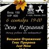 ДЕНЬ НЕЗНАНИЙ /6.09/ А-клуб