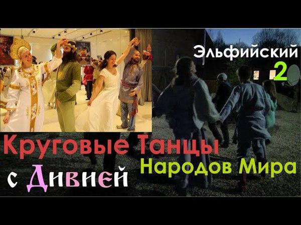 Эльфийский 2 | Круговые Танцы Народов Мира с Дивией. Пушкинские Горы.