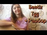 Santiz - Tgg кавер разбор в одном видео